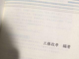 消防設備士甲4種を受けてみたよ3/13結果発表!科目免除はした方が良かった!!