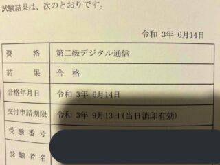 工事担任者「DD3種」でなく「第二級デジタル通信」を受験しました!勉強時間約1か月!!